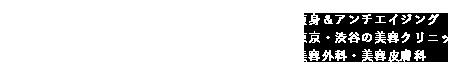 エスビューティークリニック 痩身&アンチエイジング、渋谷のエンターテイメント美容クリニック。病院は楽しくなくちゃ!!