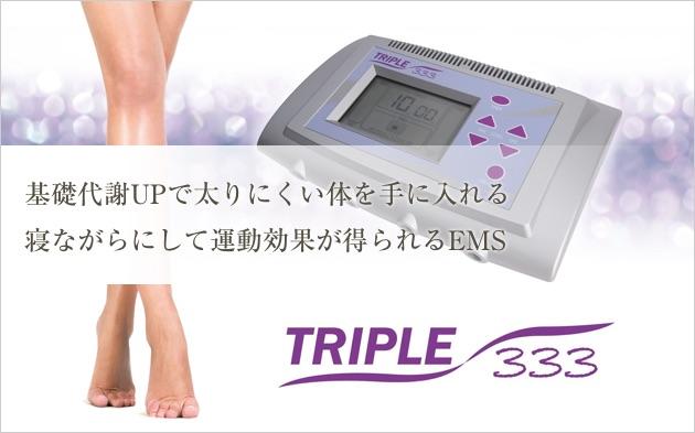 医療用EMS(トリプル333)